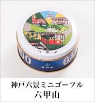 神戸六景ミニゴーフル 六甲山