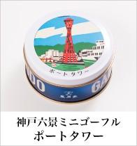 神戸六景ミニゴーフル ポートタワー
