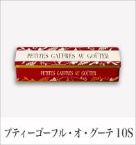 プティーゴーフル・オ・グーテ 10S