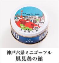神戸六景ミニゴーフル 風見鶏の館