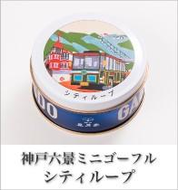 神戸六景ミニゴーフルシティループ