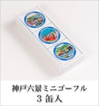 神戸六景ミニゴーフル 3入