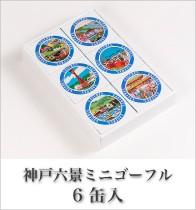 神戸六景ミニゴーフル 6入