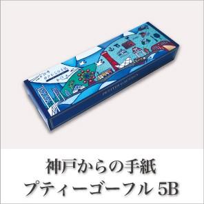 神戸からの手紙 プティーゴーフル5B