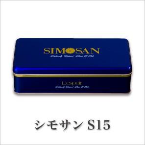 シモサンS15