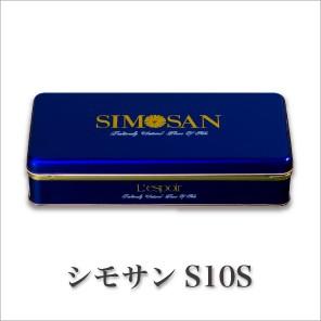 シモサンS10S