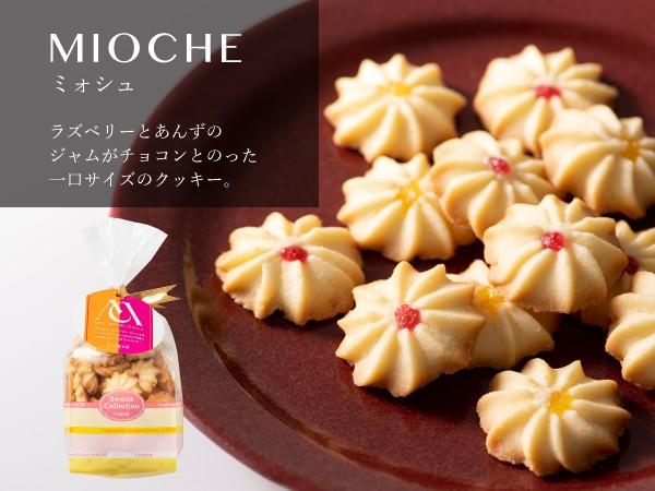 ミオシュクッキー