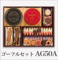 ゴーフルセットAG50A