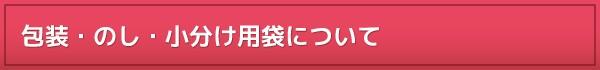 神戸風月堂:のし ラッピング