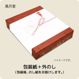お祝い・プレゼント、包装紙+外のし