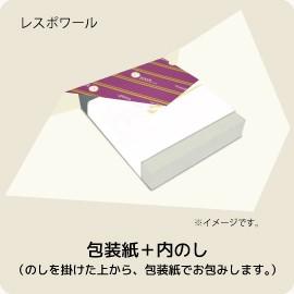 レスポワール仏事用、包装紙+内のし