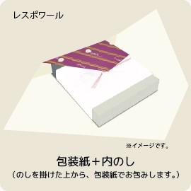 レスポワールお祝い・プレゼント用、包装紙+内のし