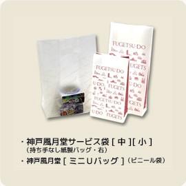 神戸風月堂ショッピングバッグ:ビニール袋