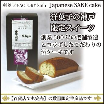 剣菱×FACTORY Shin 酒ケーキ
