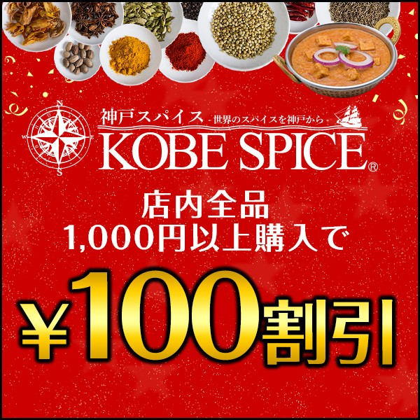★100円割引クーポン券