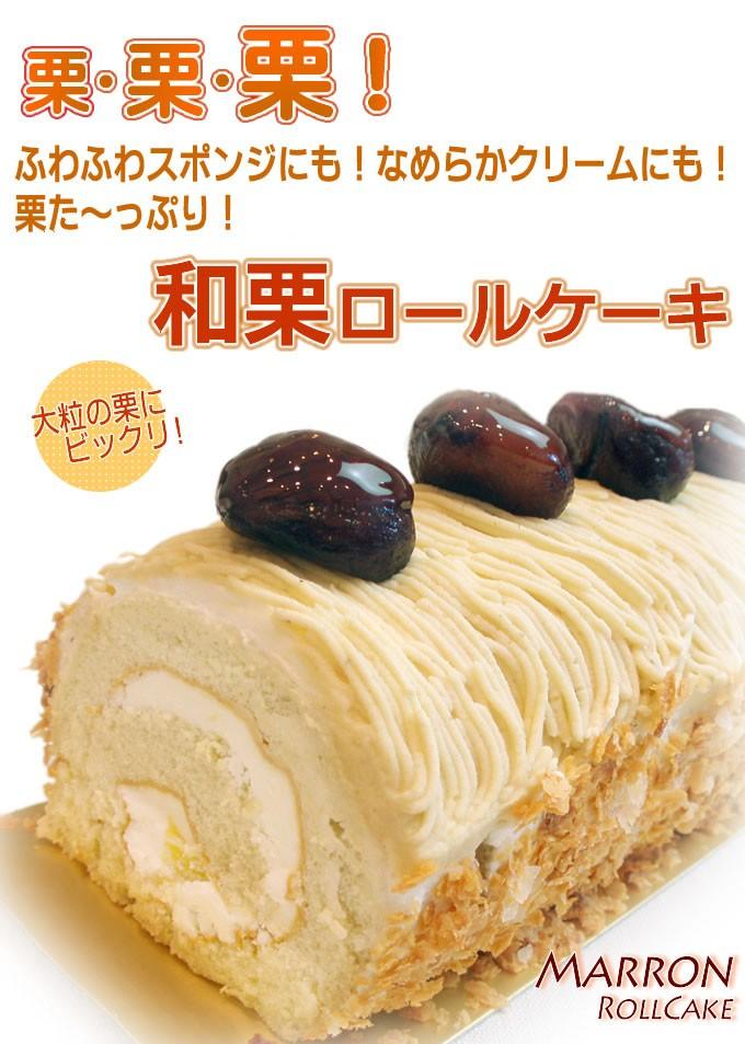 バースデーケーキ マロンロール