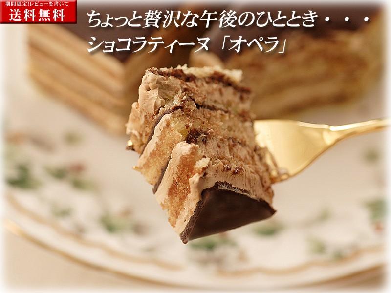 バースデーケーキ チュコレートケーキ オペラ
