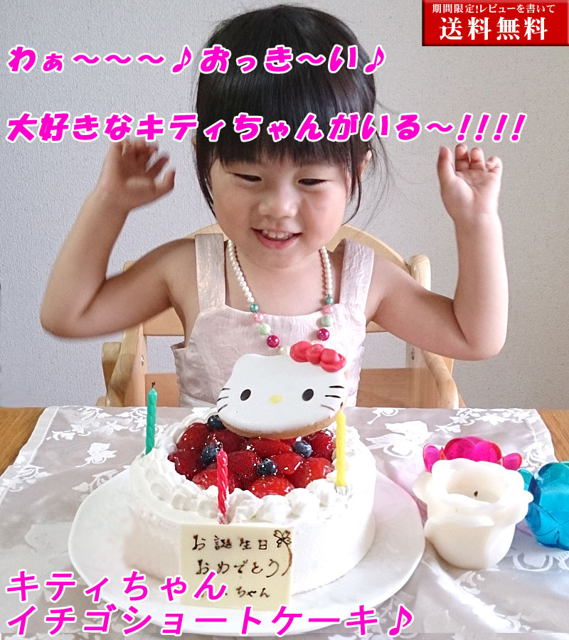 キティーケーキ