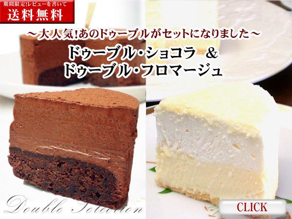 バースデーケーキ  Wセット