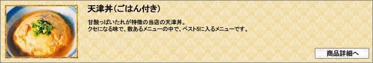 天津丼(ごはん付き)