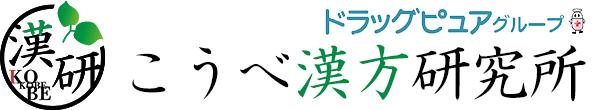 漢方研究所ロゴ