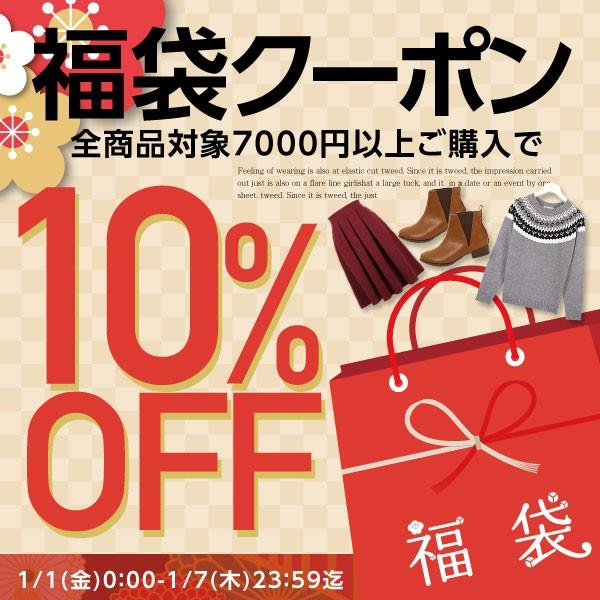 【神戸レタス-ヤフー店-】福袋クーポン!店内全品対象★7000円以上ご購入で10%offクーポン!