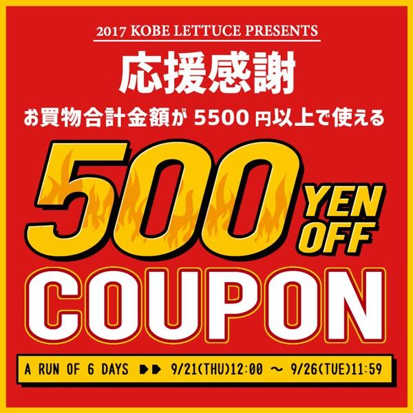 【神戸レタス】続・応援感謝セール限定★5,500円以上ご購入で使える500円OFFクーポン♪