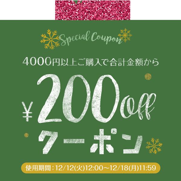 【神戸レタス-ヤフー店-】スーパーセール限定★4000円以上ご購入で使える200円OFFクーポン