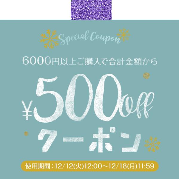 【神戸レタス-ヤフー店-】スーパーセール限定★6000円以上ご購入で使える500円OFFクーポン