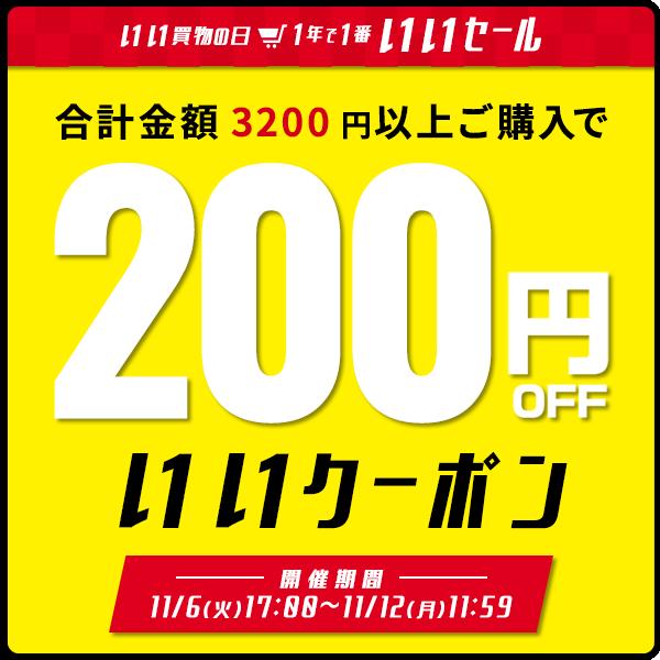 【神戸レタス-ヤフー店-】いい買い物の日セール限定★店内全品対象!3,200円以上ご購入で200円OFFクーポン