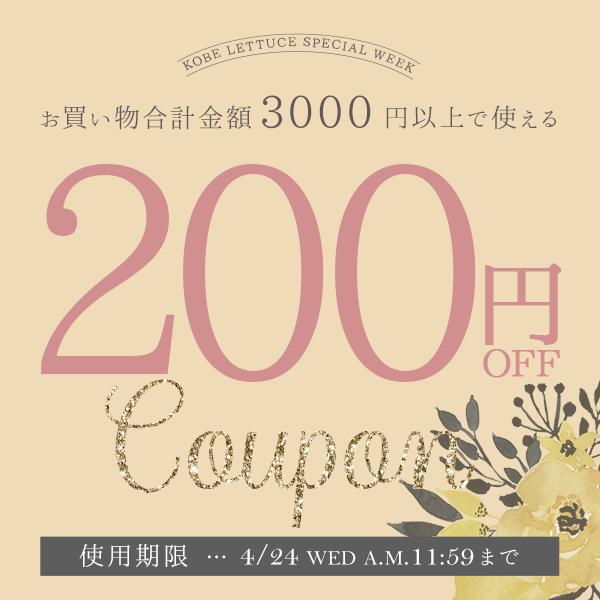 【神戸レタス-ヤフー店-】春のお買い物セール限定!店内商品どれでも★3000円以上ご購入で合計金額200円OFFクーポン