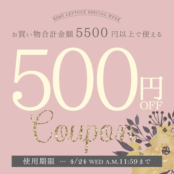 【神戸レタス-ヤフー店-】春のお買い物セール限定!店内商品どれでも★5500円以上ご購入で合計金額500円OFFクーポン