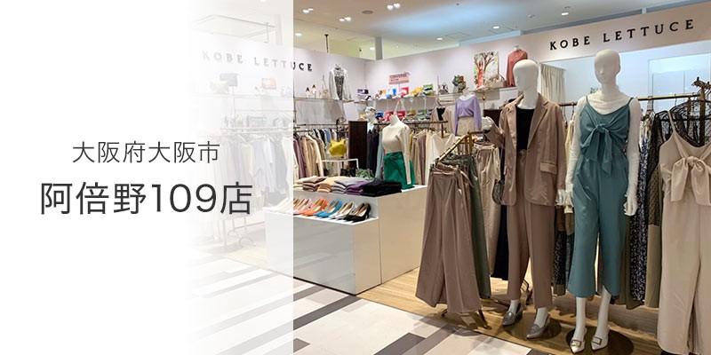 神戸レタス 阿倍野109店