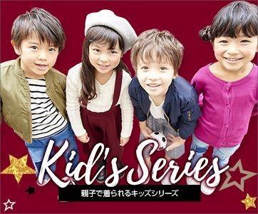 Kids series