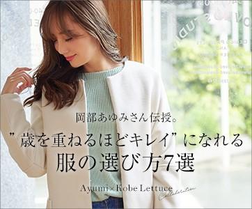 Ayumiさん×神戸レタスコラボアイテム