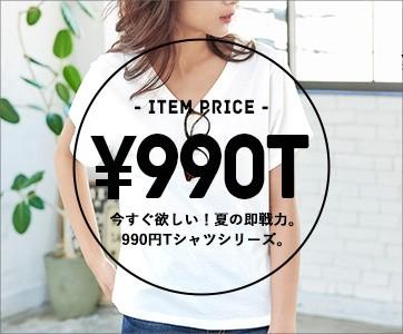 【神戸レタス】990円Tシャツシリーズ