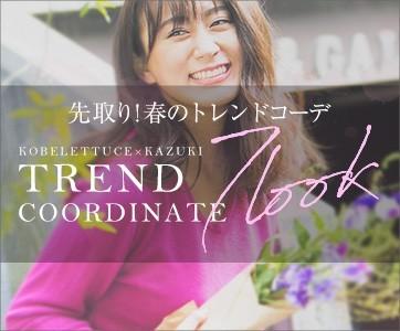 KOBE LETTUCE × KAZUKI TREND COORDINATE 7look