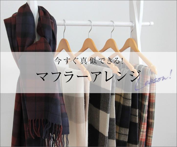【神戸レタス】マフラー・ストールの巻き方