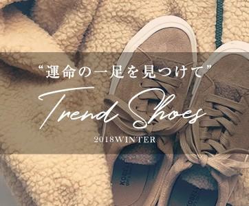 冬本番!トレンド冬靴をご紹介!