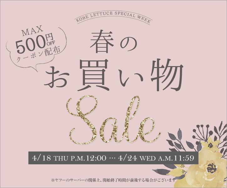 【神戸レタス】■4/18(木)12:00~4/24(水)11:59 春のお買い物セール