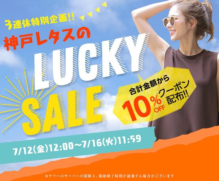 【神戸レタス】■7/12(金)12:00~7/16(火)11:59 神戸レタスのラッキーセール