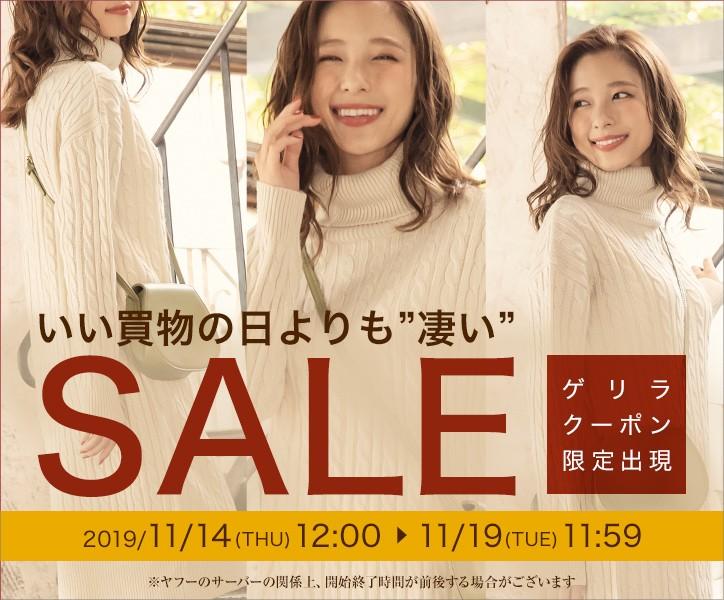【神戸レタス】セール