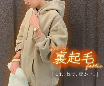 【神戸レタス】裏起毛特集