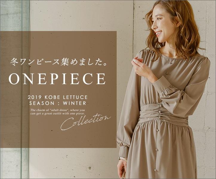人気レディースファッション通販の神戸レタス【Yahoo!ショッピング店】ワンピース特集