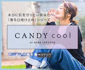 「着る日焼け止め」CandyCool