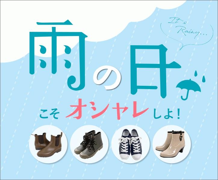 人気レディースファッション通販の神戸レタス【Yahoo!ショッピング店】雨の日アイテム