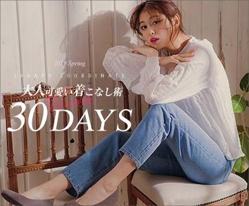 【神戸レタス】大人可愛いモテコーデ30DAYS