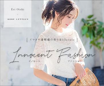【神戸レタス】イマドキ透明感の作り方13style