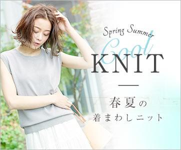 春の新作ニット続々。