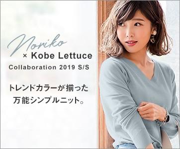 norikoさんコラボニット